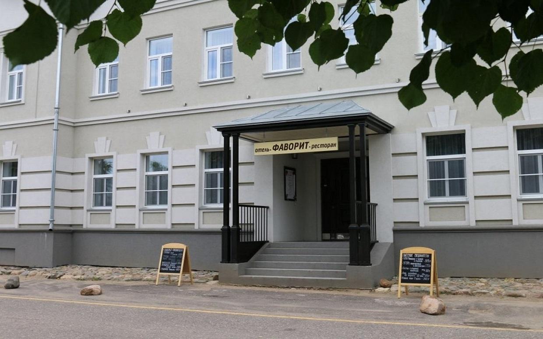 Отель и ресторан Фаворит